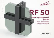 RF 50