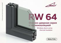 RW 64