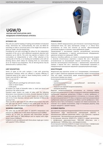 UGW/D